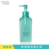 TISS深層卸妝油(L)乾濕兩用進化230ml