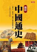 (二手書)圖說中國通史:歷史大圖鑑
