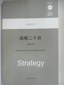 【書寶二手書T6/軍事_KIP】戦略二十講-大家西學_時殷弘