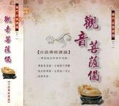 台語佛經課誦11 觀音菩薩偈 CD (音樂影片購)