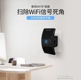 WiFi放大器-【WiFi變滿格】家用無線中繼器wifi增強放大睿因信號擴大器網絡 夏沫之戀