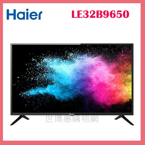 可刷卡◆Haier海爾 32型 HD液晶顯示器 電視 LE32B9650 不含安裝◆台北、新竹實體門市