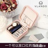 歐式飾品收納盒旅行小巧耳環釘戒指盒      SQ8638『樂愛居家館』