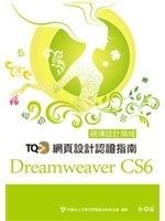 二手書博民逛書店 《TQC+網頁設計認證指南Dreamweaver CS6》 R2Y ISBN:9572242180│電腦技能基金會