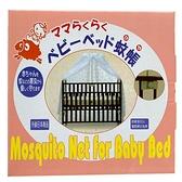 高級嬰兒床蚊帳【佳兒園婦幼館】
