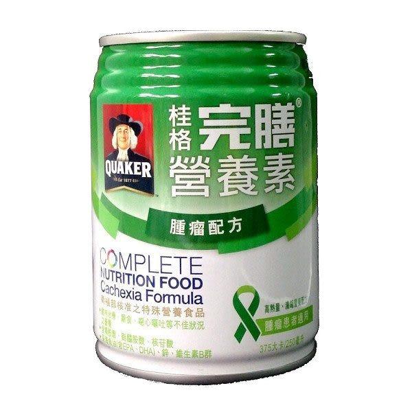 桂格 完膳營養素禮盒-腫瘤配方 (250ml*6罐 / 單盒) 液狀,營養品【杏一】