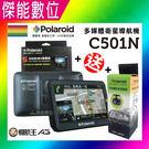 Polaroid 寶麗萊 C501N【贈...
