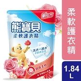 熊寶貝玫瑰甜心香柔軟護衣精補充包 1.84L