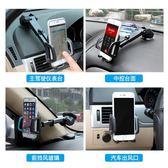 車載手機支架汽車內用出風口吸盤導航儀座儀表臺支架多功能通用品 伊衫風尚