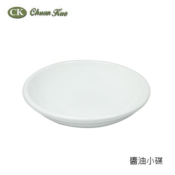原點居家創意 陶瓷醬油小碟 圓形小菜碟