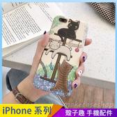 玩耍貓咪 iPhone XS Max XR iPhone i7 i8 i6 i6s plus 霧面手機殼 療育喵星人 保護殼保護套 磨砂硬殼