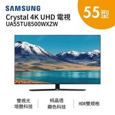 【限時領卷+24期0利率】SAMSUNG 三星 55吋 55TU8500 Crystal 4K UHD 電視 UA55TU8500WXZW