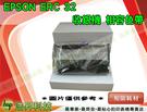 EPSON ERC-32/ERC32 收...