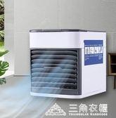 迷你空調家用桌面台式usb小風扇學生宿舍床上車載辦公室USB冷風機ATF 三角衣櫃