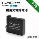 【GOPRO配件出租】HERO4 額外電池 副廠商品 (最新趨勢以租代替買)