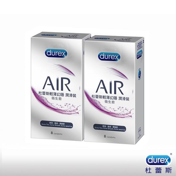 durex 杜蕾斯 AIR輕薄幻隱潤滑裝 保險套 衛生套 8入*2盒