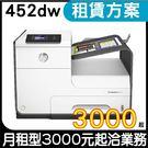 【印表機租賃】HP Pro 452dw 列印 無線網路 乙太網路 雲端 行動列印 自動雙面列印 請洽業務人員