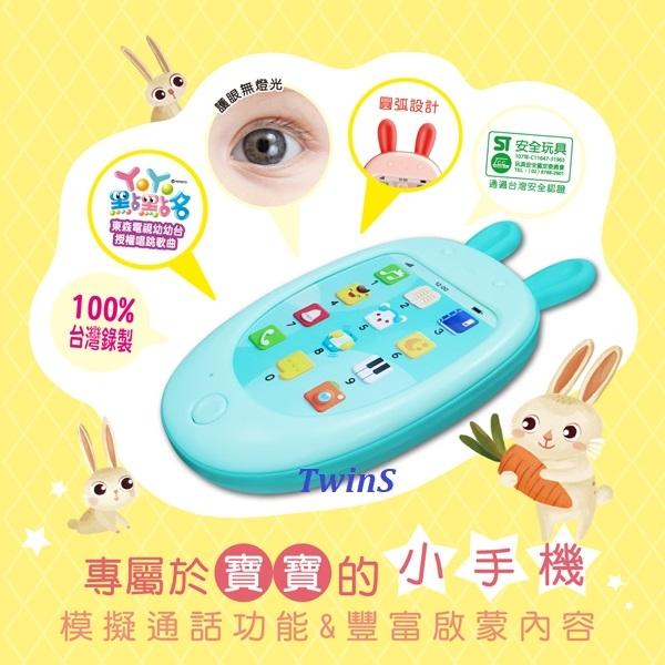 【小牛津】萌萌兔小手機