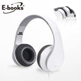 E-books S91 極緻簡約摺疊耳機白
