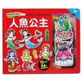 人魚公主-經典童話磁鐵遊戲書  結合經典人魚公主童話故事以及磁鐵遊戲