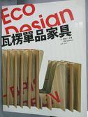 【書寶二手書T6/美工_YDP】Eco Design 瓦楞單品家具_奇奇.卡東