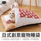 日式創意寵物睡袋 貓咪睡袋 寵物窩 貓咪...