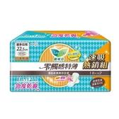 蕾妮亞零觸感特薄倍護側邊衛生棉22.5cm X18片X2【愛買】