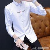 夏季長袖白色襯衫男士韓版修身型青少年休閒商務襯衣潮男裝寸衫服  潮流前線