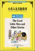 (二手書)小善人及其他故事(400常用字單書)