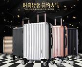 萬向輪密碼拉桿箱學生旅行箱鋁框箱子行李箱男女20寸『櫻花小屋』