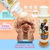 金德恩 台灣製造 寵物用活性銀絲乾洗除臭蜜粉1瓶60g/SGS/Ag+