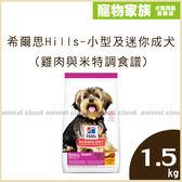 寵物家族-希爾思Hills-小型及迷你成犬(雞肉與米特調食譜)1.5kg