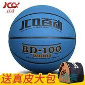 籃球室外耐磨牛皮質感真皮手感藍球
