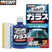 【旭益汽車百貨】Prostaff-魁-玻璃油膜研磨A-60