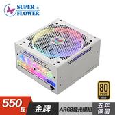【SUPER FLOWER 振華】LEADEX III 550W ARGB 金牌 電源供應器