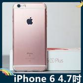 iPhone 6/6s 4.7吋 原味覺醒清水套 軟殼 原色完美呈現 加厚全包款 矽膠套 保護套 手機套 手機殼