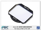 STC Astro NS 星景 內置型濾鏡架組 for Sony a7SIII/a7r4/a9II(公司貨)