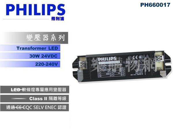 PHILIPS飛利浦 LED Transformer 30W 24VDC 220V 軟條燈專用變壓器 PH660017