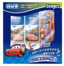 【現貨】歐樂B 迪士尼兒童電動牙刷組 (1 刷柄 + 5 刷頭) 汽車總動員款