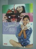 【書寶二手書T3/地圖_WGA】Janet帶100支牙刷去旅行_Janet Hsieh_作者親簽