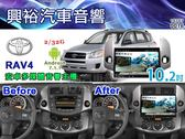 【專車專款】06~12年TOYOTA RAV4 專用10.2吋觸控螢幕安卓多媒體主機*藍芽+導航+安卓*無碟款