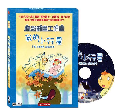 (法國動畫)法國瘋影動畫工作室-我的小行星 DVD〔13段小故事〕(My little Planet)
