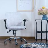 椅套通用電腦椅套罩分體辦公室椅子套升降旋轉座椅套靠背椅背套凳子套 WD科炫數位
