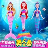 洋娃娃套裝人魚公主女孩禮物禮盒美人魚玩具【奇趣小屋】
