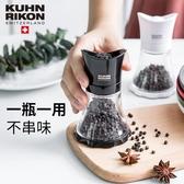 研磨器 胡椒研磨器黑胡椒粒花椒手動海鹽研磨瓶家用 晶彩 晶彩