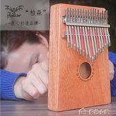 卡林巴琴拇指琴kalimba手指鋼琴卡淋巴琴17音初學者撥馬林巴琴克多色小屋