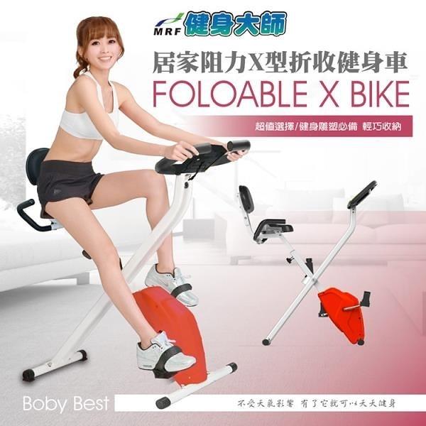 【南紡購物中心】健身大師-新一代雕塑者超阻力型X型健身車-火焰紅