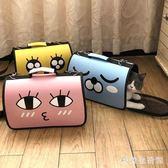 寵物背包  貓包外出貓籠子便攜式狗包包透氣貓袋背包手提箱寵物包 KB10167【歐爸生活館】