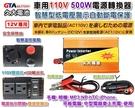 【久大電池】 500W 車用 電源轉換器 DC12V轉AC110V 手機 筆電 小型電器 車上使用110V DC12V 轉 AC110V