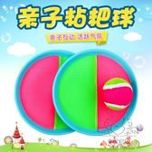 兒童玩具戶外親子玩具粘粑球戶外玩具粘靶球兒童玩具男孩運動玩具xw1件免運
